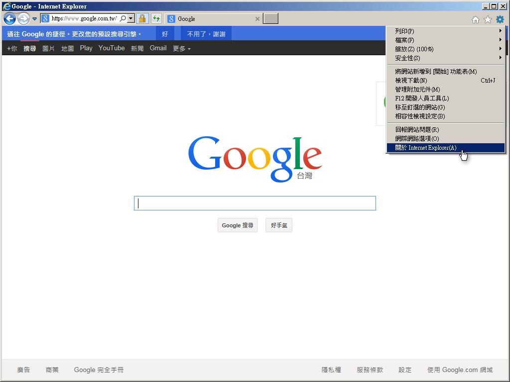點選【關於Internet Explorer(A)】。