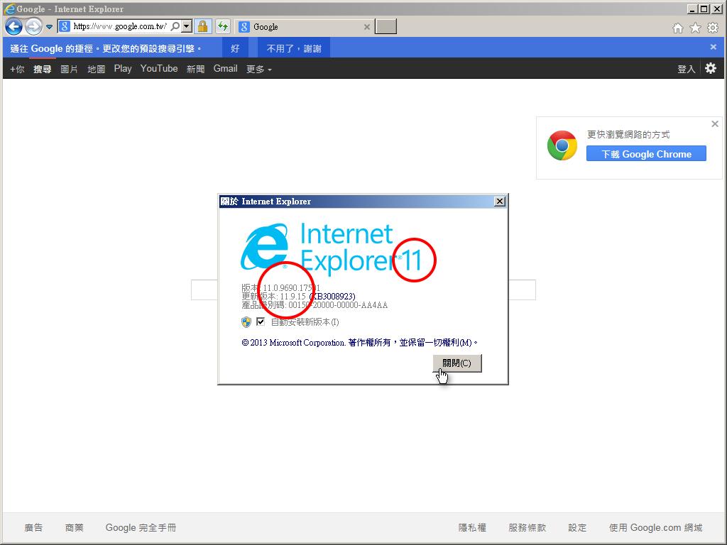紅色圈圈處即是瀏覽器版本。
