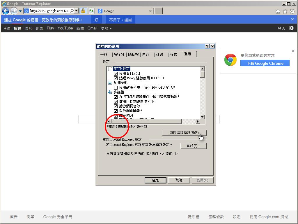 •點選【還原進階預設值(R)】;紅色圈圈處是告訴您需要重新啟動電腦後才會生效。