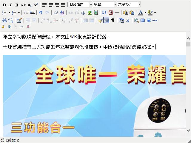 新增或編輯文章時可以看到如圖中的網頁畫面,我們可以利用CADCH預先寫好的按鈕樣式來增加按鈕的醒目度。