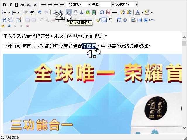首先,使用滑鼠選取需要增加超連結的文字,選取文字呈現反藍色選取狀態,然後點選上方【加入/編輯網址】。