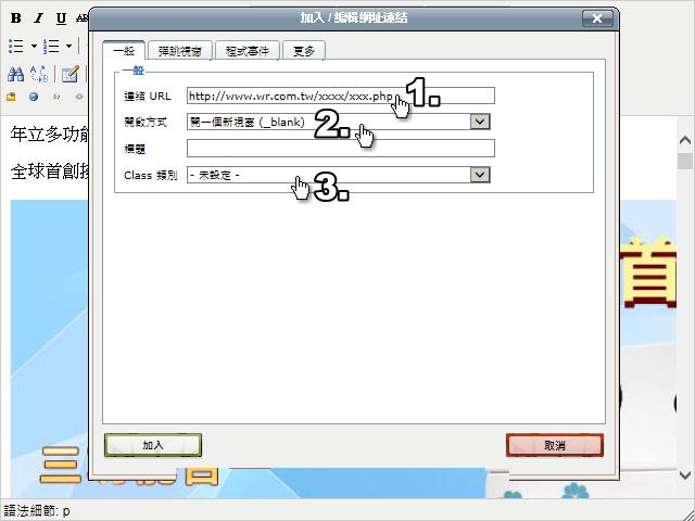 此時會出現【加入/編輯網址】網頁視窗,依序填寫【連結URL】、【開啟方式】、【Class類別】。