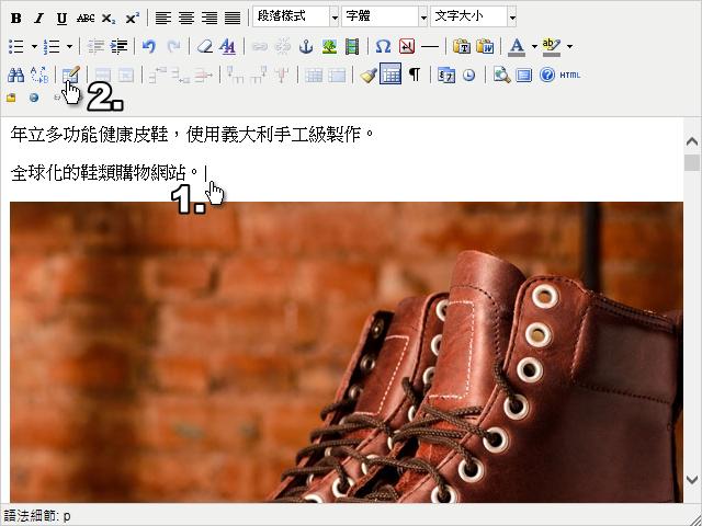 新增或編輯文章時可以看到如圖中的網頁畫面,我們可以利用CADCH預先寫好的表格樣式來改善表格的辨識度。