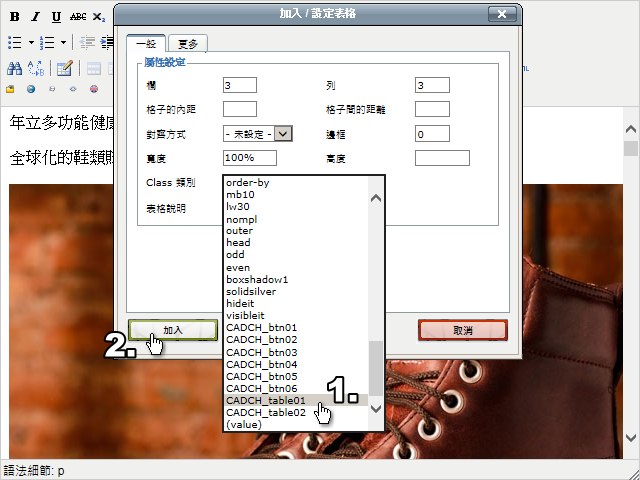 點選【Class類別】,CADCH在【Class類別】最後面有寫好許多樣式,名稱以大寫CADCH為開頭,CADCH_tableXX皆可以選取,不同名稱顯示的樣式皆不同,不滿意可以隨時更換。