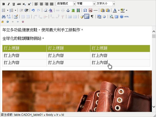 所產生之表格內的儲存格寬度會依內容自動分配,使用者可以直接在儲存格內打字。