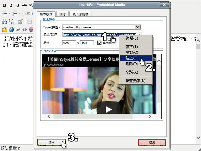 此時會出現【加入/嵌入語法】網頁視窗,先貼上【網址/路徑】,修改【尺寸】、勾選【等比例】,最後再按下【加入】。