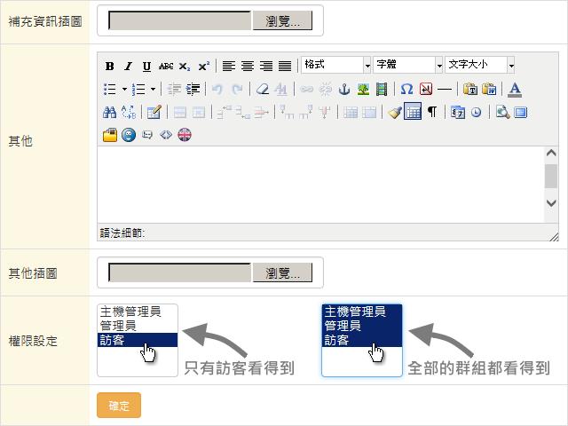 每個頁面可以選擇那些群組的用戶可以觀看該頁面
