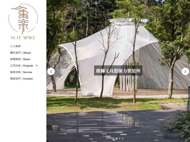 台灣趴趴GO租車旅遊簡體中文網站設計