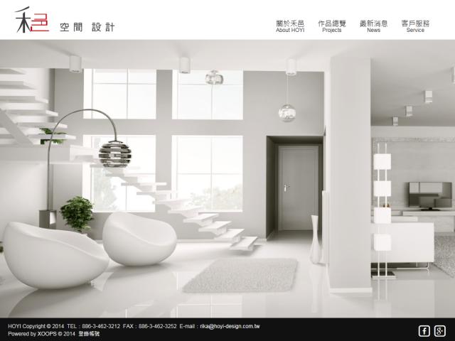 禾邑空間設計網頁製作案採用響應式佈景搭配手機UI