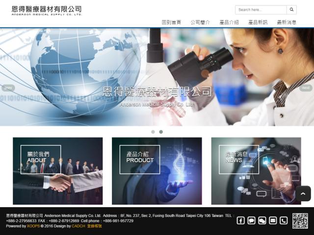 恩得醫療器材有限公司響應式網頁設計