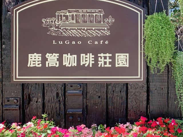 台灣農林股份有限公司-鹿篙咖啡莊園網站設計作品