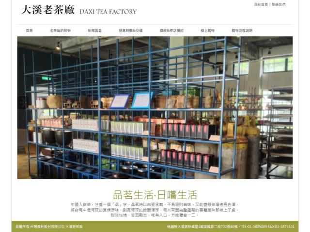 大溪老茶廠網頁設計案