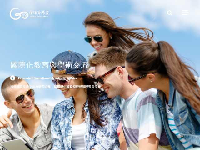 元智大學全球事務處網頁設計專案