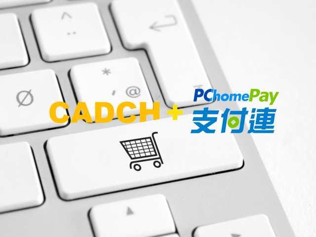 一頁式購物網頁設計-一頁式網站整合PChomePay金流,刷卡、ATM直接下單不用加入會員直接購買,真正的一頁式商店。