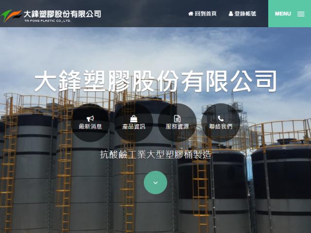大鋒塑膠股份有限公司RWD網頁設計