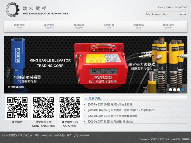 建宏電梯股份有限公司網頁設計