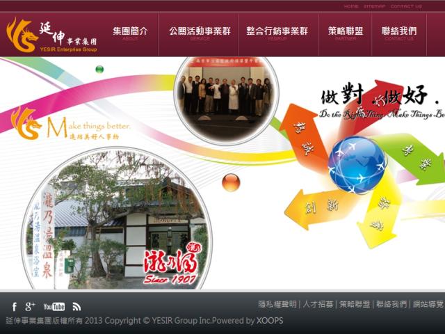 延伸集團官方網站,將多個事業體,不同的獨立網站整合應用。