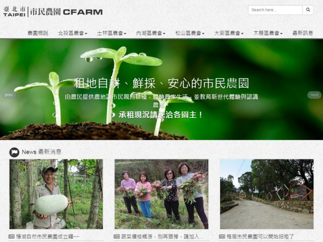 臺北市農會市民農園網頁設計