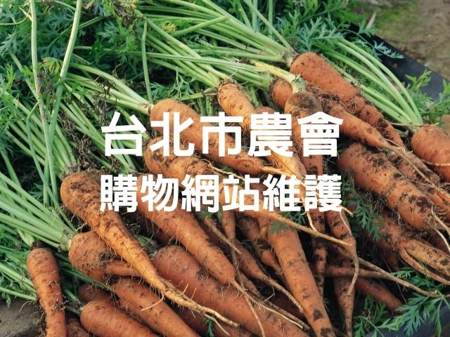 台北市農會購物網站維護