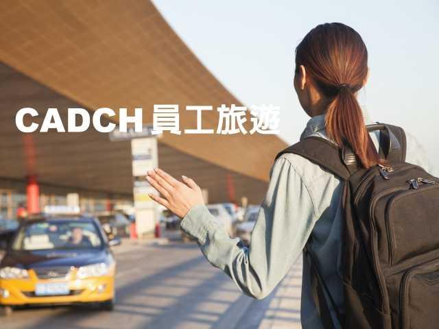 CADCH網頁設計於2019年1月17日至20日員工旅遊