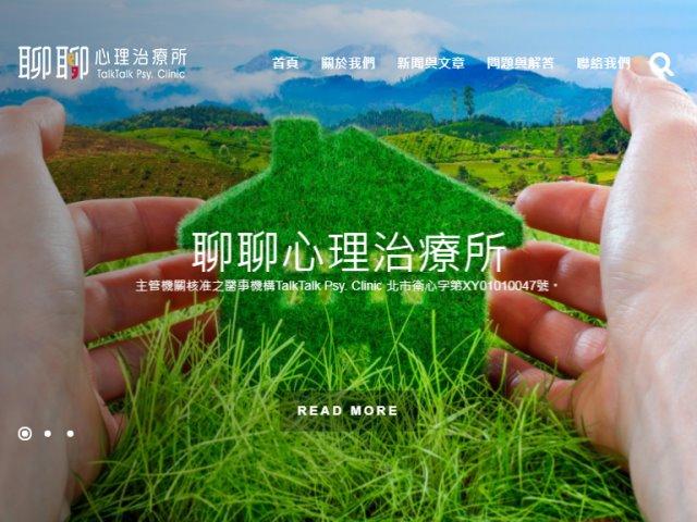台北聊聊心理治療所網頁設計與CMS網路行銷規劃