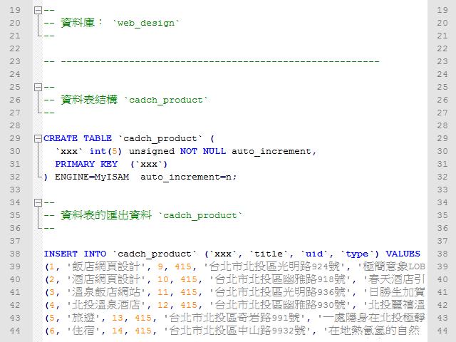 MYSQL資料庫設計