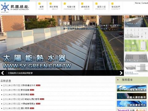 昇陽綠能科技網站