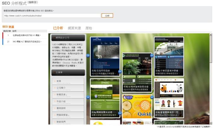 Bing 網站管理員 SEO 分析程式搶鮮版介面