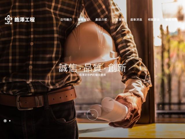 桃園庫板工程響應式網頁設計-皓澤工程有限公司