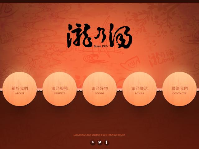 瀧乃湯HTML5網站整合XOOPS系統