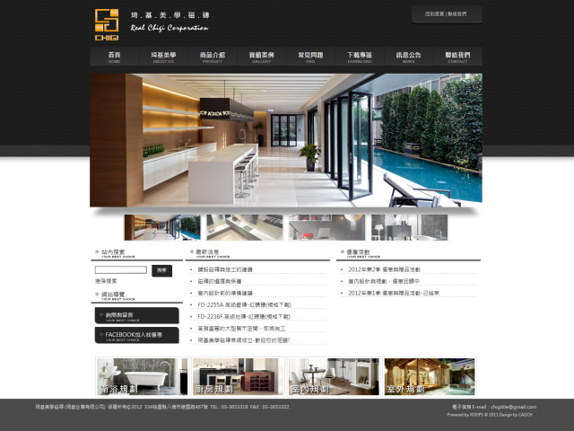 琦基美學磁磚網站設計專案