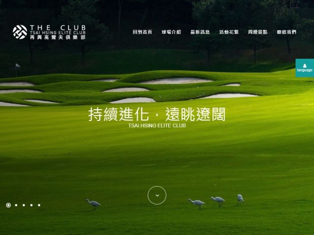 再興高爾夫球場網頁設計,網站改版響應式CMS系統