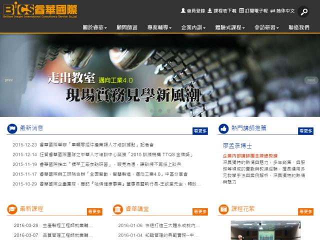 睿華國際管理顧問股份有限公司網頁設計