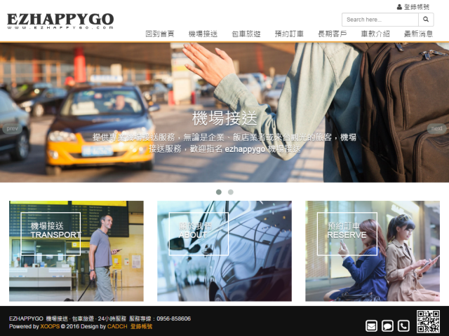 ezhappygo機場接送網站設計