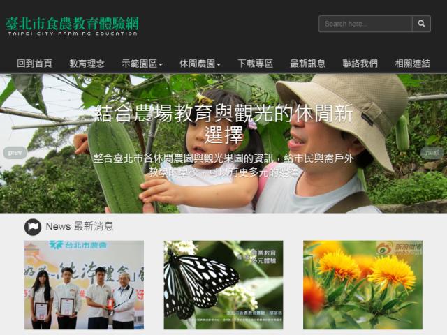 臺北市食農教育體驗網RWD網站設計