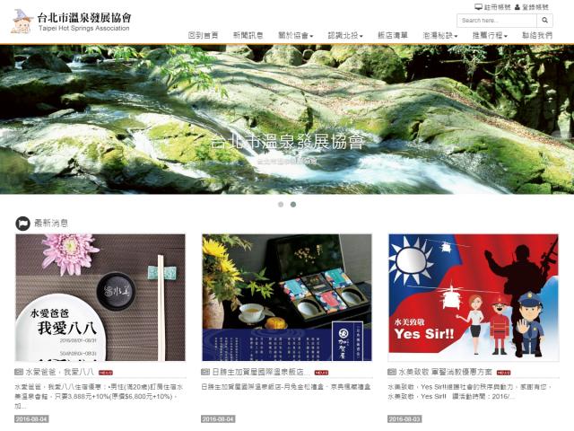 台北市溫泉發展協會響應式網頁設計