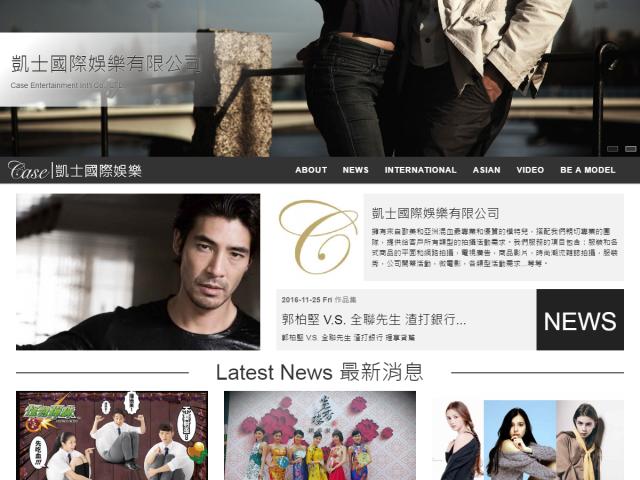 凱士國際娛樂有限公司模特兒經紀網頁設計