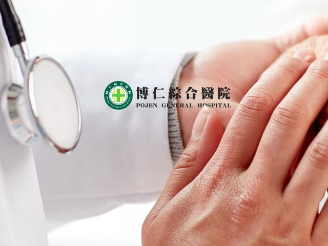 台北市博仁綜合醫院響應式網頁設計、網站改版案例介紹