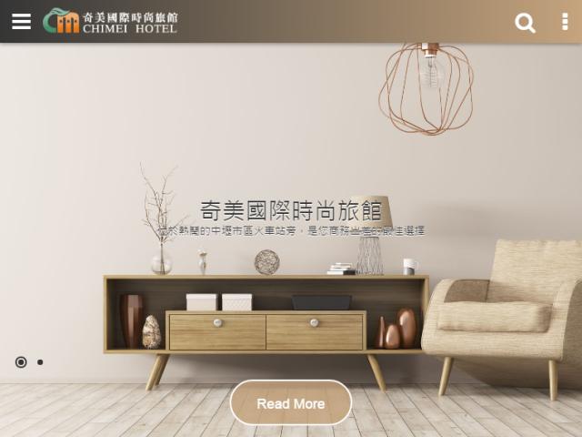 奇美國際商務旅館股份有限公司自適應網頁設計作品建製完成