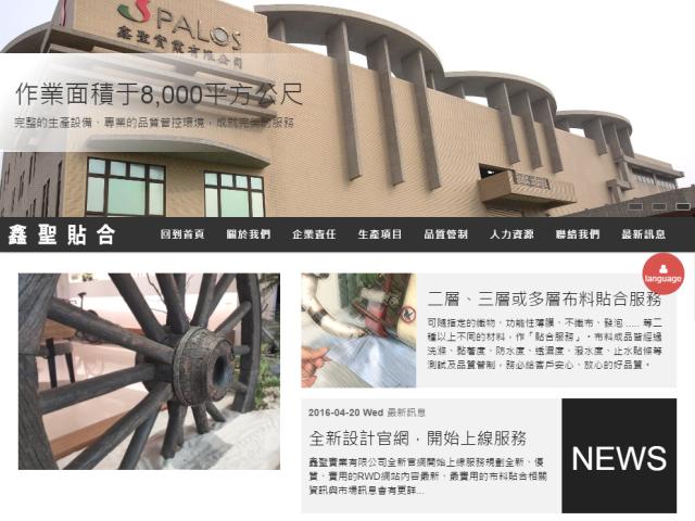 鑫聖實業有限公司RWD網頁設計介紹
