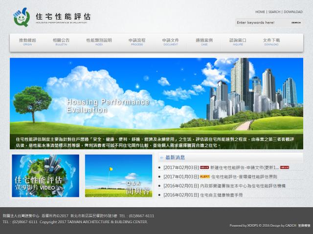 住宅性能評估推廣網頁設計