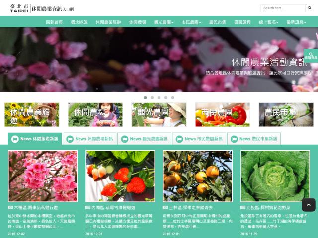 臺北市休閒農業資訊入口網站設計