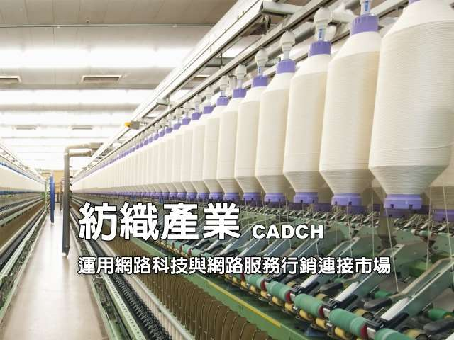 紡織產業如何運用網路科技與網路服務行銷連接市場