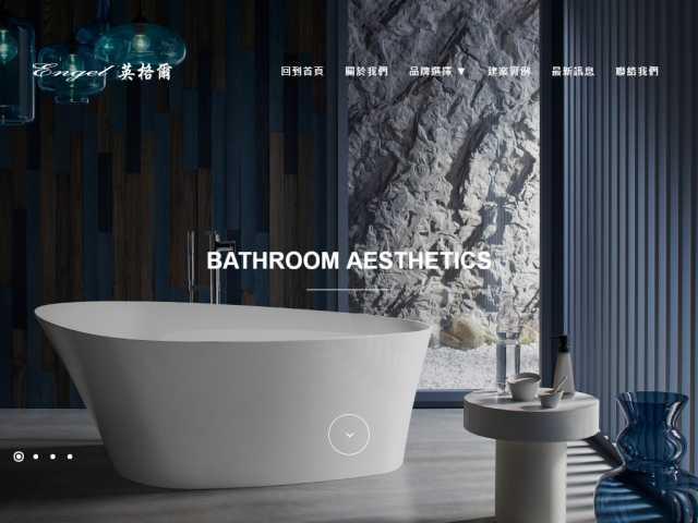 衛浴設備、進口廚具電腦版、手機版網頁設計專案,英格爾國際有限公司網站建置介紹