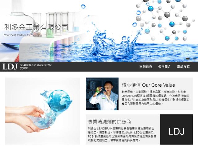 利多金工業有限公司RWD網頁設計