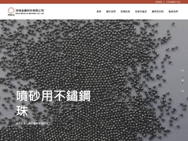 台灣新東機械股份有限公司響應式網站設計