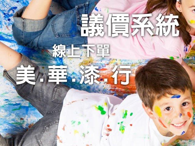 美華漆行響應式購物網站設計