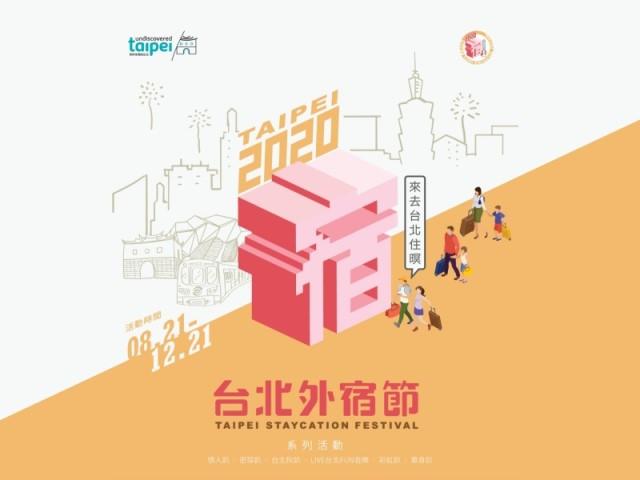 台北外宿節官方網站設計,桌上型電腦版網站與手機版活動網頁設計介紹