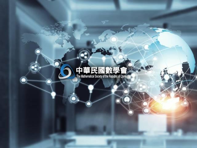 中華民國數學會網頁設計
