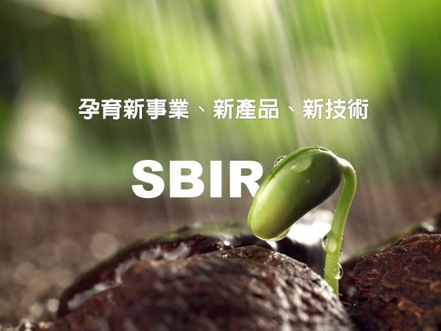 SBIR孕育新事業、新產品、新技術